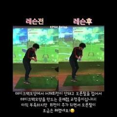 [오목교골프레슨/목동골프레슨]스포짐 목동점의 레슨 Before&After!! -part3-[목동골프연습장]