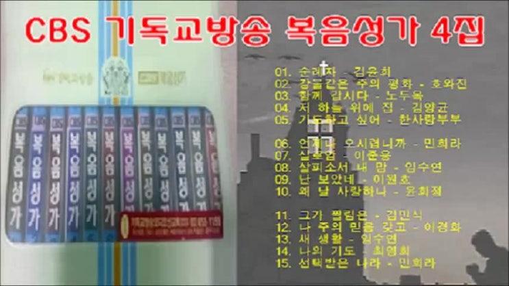 CBS 기독교방송 복음성가 4집 전곡 무료연속듣기