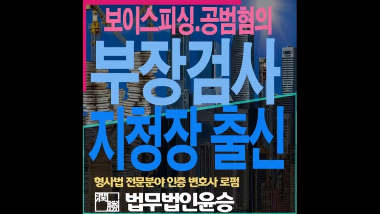 시흥사기전문변호사 보이스피싱공범혐의