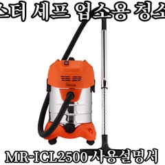미스터셰프 업소용청소기 MR-ICL2500 비디오 상품설명서