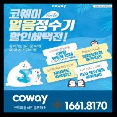 [김해정수기렌탈]나에게 꼭 맞는 얼음정수기는?코웨이얼음정수기시리즈 할인혜택TIP