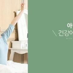'아침에하면건강에좋은습관' 도움돼!