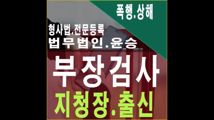 시흥폭행상해변호사 운전과연관된혐의