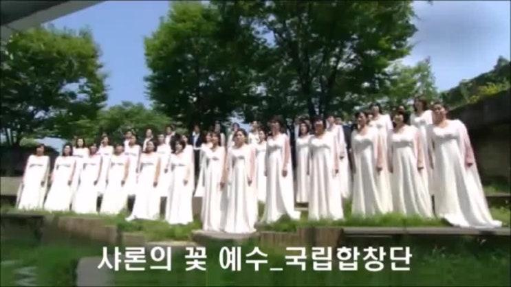 샤론의 꽃 예수 - 국립합창단