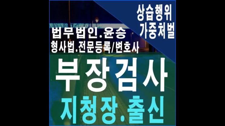 안산형사재판변호사 상습행위가중처벌