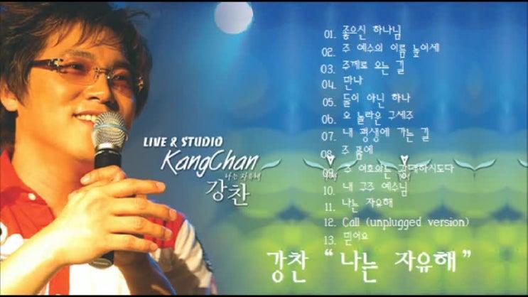강찬 Live & studio 나는 자유해 전곡연속듣기