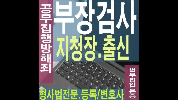 김포무료법률상담센터 공무집행방해관련기소