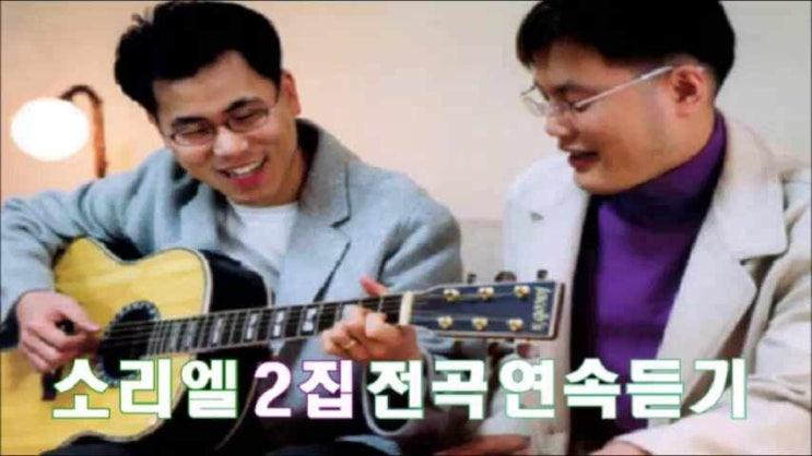 소리엘 2집  '주님의 아파하심으로' 전곡 무료연속듣기