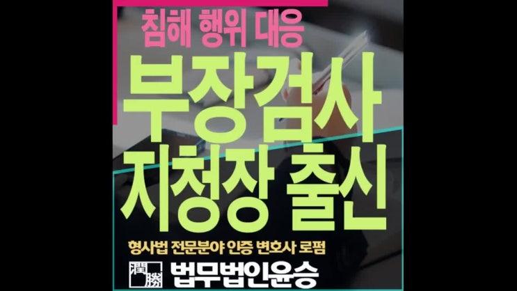 송내형사소송변호사 위법한침해행위
