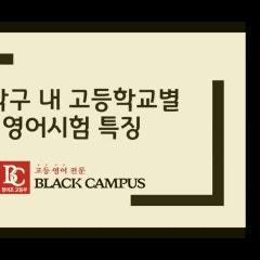 [동작 캠퍼스] 중3 고입 설명회