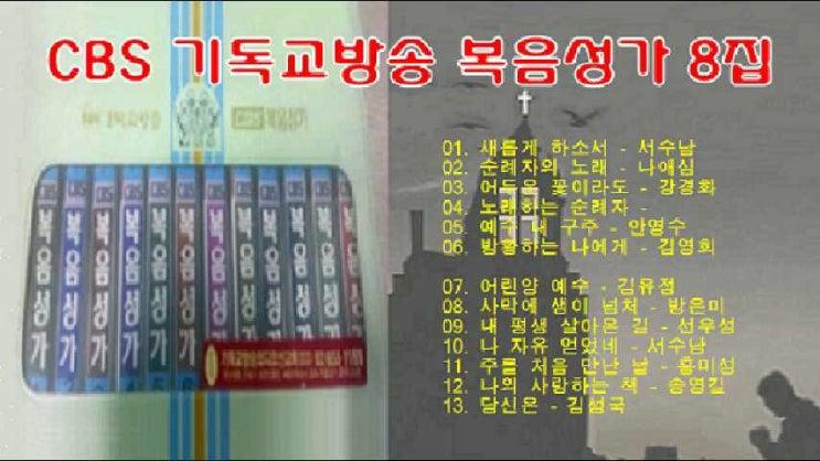 CBS 기독교방송 복음성가 8집 전곡 무료연속듣기