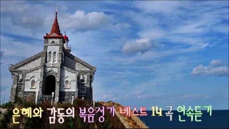 은혜와 감동의 복음성가 베스트 14곡 하이 씨씨엠 2집