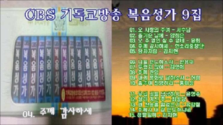CBS 기독교방송 복음성가 9집 전곡 무료연속듣기