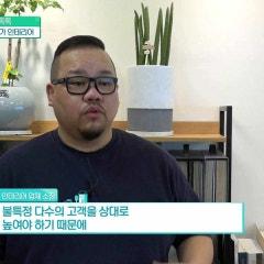 SBSbiz 생생경제 정보톡톡 - 빅 인테리어 디자인 상업전문 인테리어 회사로 출연~!!