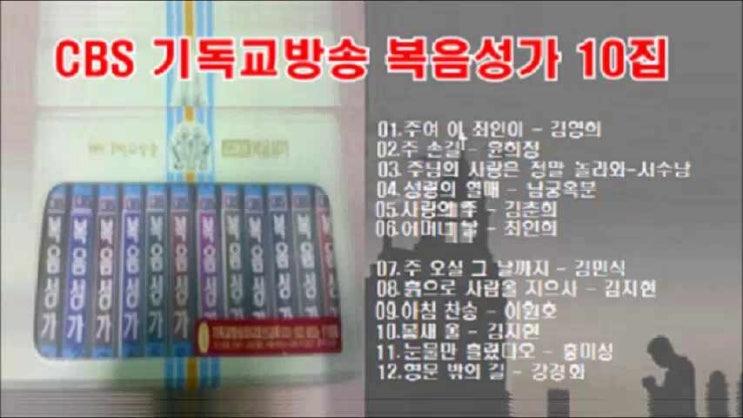 CBS 기독교방송 복음성가 10집 전곡 무료연속듣기