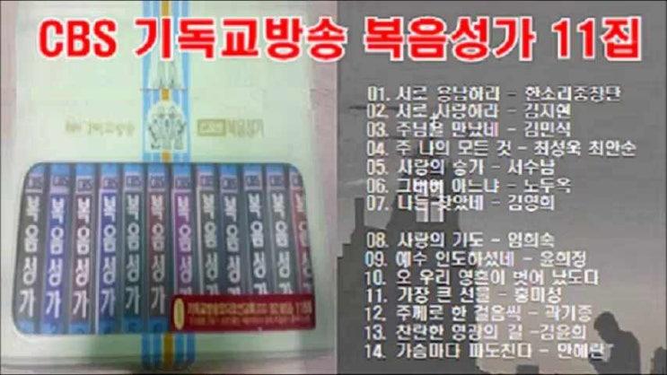 CBS 기독교방송 복음성가 11집 전곡 무료연속듣기