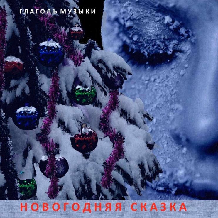 Роман Кобялко - Новогодняя Сказка