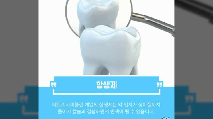 치아를 변색시키는 원인과 미백하는 방법