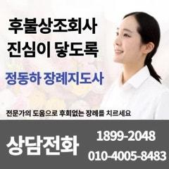 인천백병원 장례식장 후불제상조 할인정보 안내받아 진행