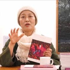 고현주 사진전 - 기억의 목소리 - 작가와의 만남 영상