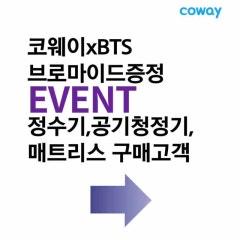 [코웨이×BTS]브로마이드 증정 이벤트