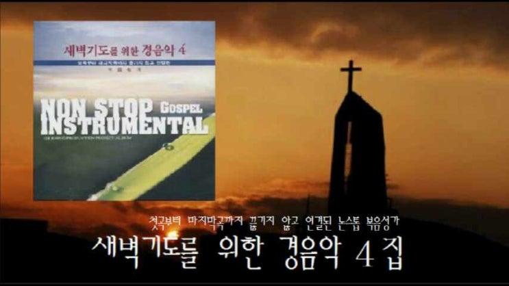 새벽기도를 위한 경음악 복음성가 연주곡 4집