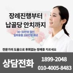 인하대병원 장례식장에서 인천 시립납골당 별빛당까지 무사히