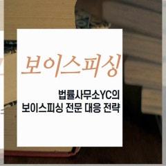 송파형사전문변호사 보이스피싱전달책 수습하려면