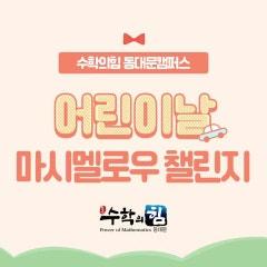 [답십리,장안동 수학학원] 수학의힘 동대문캠퍼스 어린이날 기념 이벤트 '마시멜로우 챌린지'