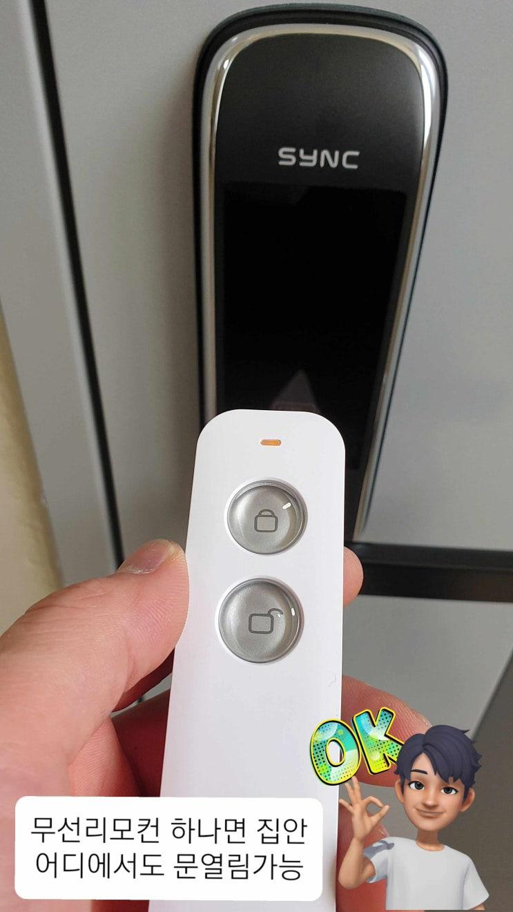 춘천도어락은 친절열쇠도어락 리모컨으로도 디지털도어락을 열수있어요. 우두천년나무3단지
