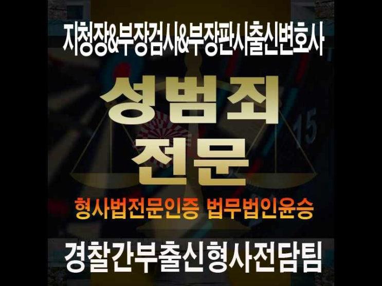 강남성범죄변호사 몰카촬영 영장 가능성 크기에