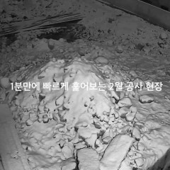 송파구 삼전동 슬로우밀리 611 건축 과정 (21년 2월)