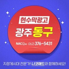 광주 동구 지정게시대 현수막 예약절차, 광고비용