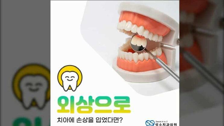 외상으로 치아에 손상을 입었다면?