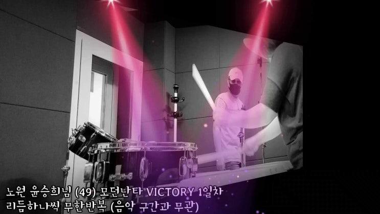 노원윤승희님 (49) 모던난타 VICTORY 1일차, 리듬하나씩 무한반복 (음악구간과 무관)