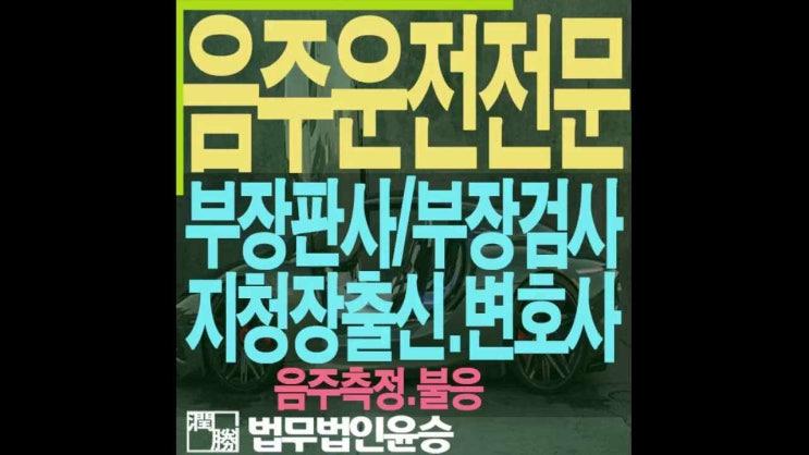 김포음주운전전문변호사 측정불응거부시간경과
