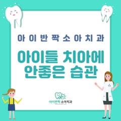 태전동치과 치아 건강에 방해되는