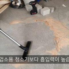 미스터셰프 업소용 진공 청소기 상품설명서 동영상 신 제작