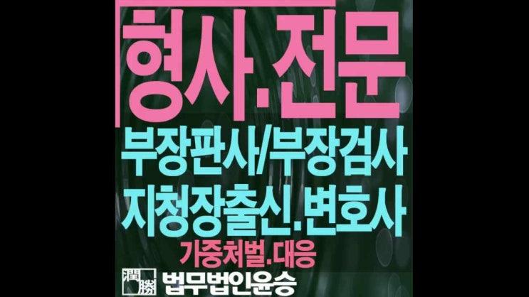 구로변호사 형사사건가중범처벌