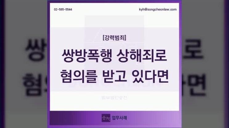 쌍방폭행상해죄 소송 대응은 노하우가 있는 송천과