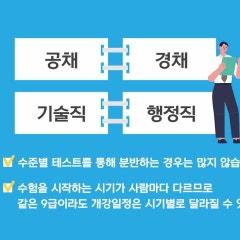 9급공무원인강 선택은 나의힘!