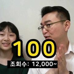 [초등 딸과 성교육] 구독자 100명 축하