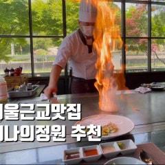 서울근교 맛집 가족모임에 딱 좋은 단골 식당