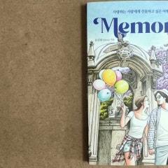 [메모리즈 컬러링북 | Memories coloring book] 출간 소식