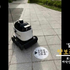 이제는 로봇배달시대, 배달의민족 딜리 바닥표지!