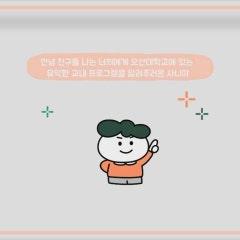 ♥경찰행정학과 과사니가 추천하는 교내활동♥