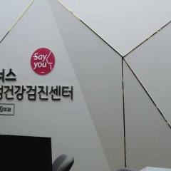대전건강검진센터 섬세하고 면밀한 곳
