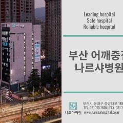 부산 나르샤병원 의료진, 어깨/팔꿈치 분야 정형외과 전문의-동래구