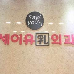 유방초음파검사병원 비용 걱정 NO!