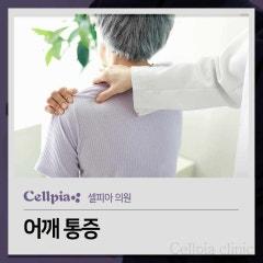 서울어깨통증병원 통증이 악화되기 전 줄기세포로